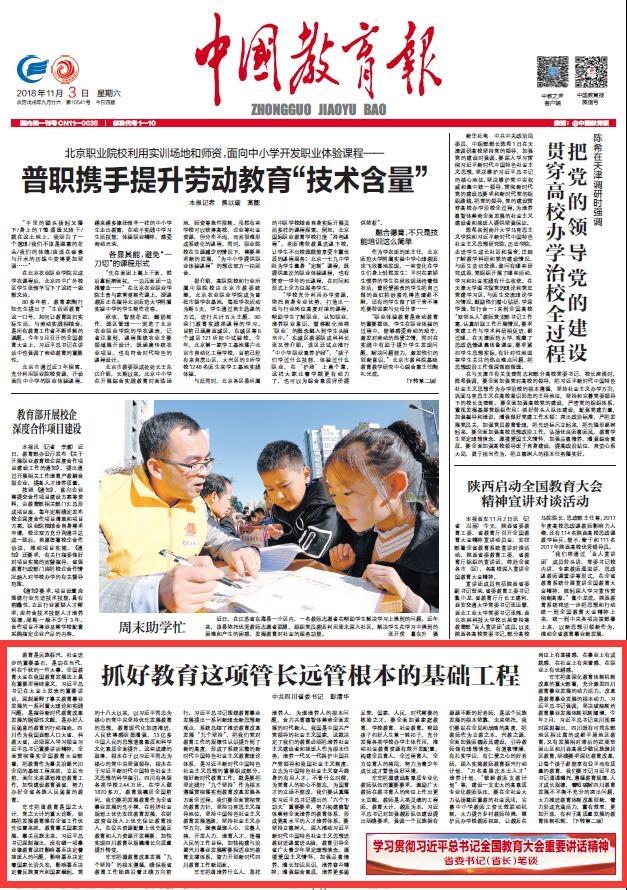 彭清华在《中国教育报》发表署名文章:抓好教育这项管长远管根本的基础工程