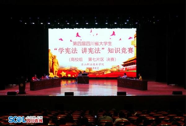 第四届四川省大学生学宪法讲宪法活动在乐山举行