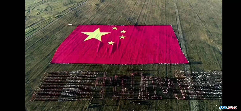 六万平方米国旗亮相甘孜高原藏区 献礼新中国成立70周年