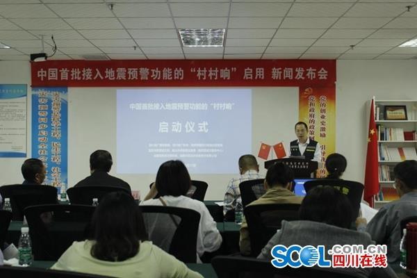 """四川省5个地区接入成都高新造地震预警""""村村响""""功能"""