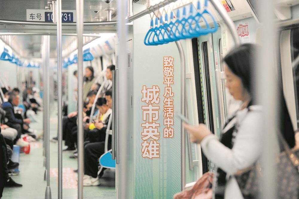 """成都地铁1号线 """"城市英雄""""主题专列来了!"""