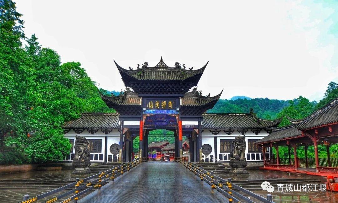 [滚动]好消息!青城山-都江堰景区12月1日-7日免票,操作方式速度get!