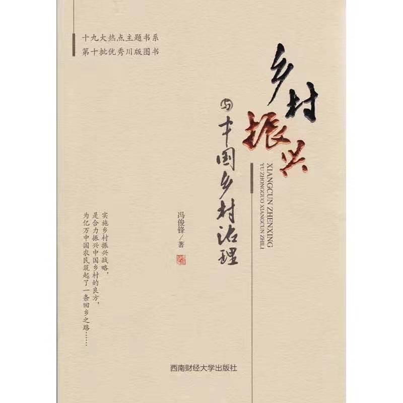 学术视角下的乡村善治评冯俊锋《乡村振兴与中国乡村治理》