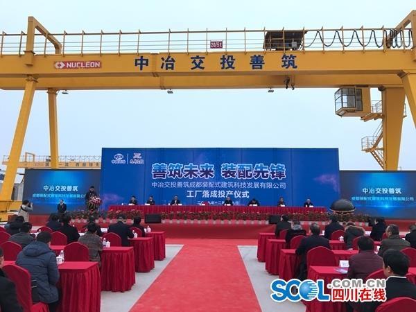 设计年产能25万立方米成都又一装配式建筑生产基地投产