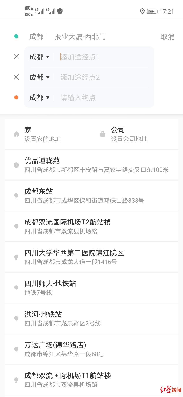 Screenshot_20200109_172130_com.sdu.didi.psnger.jpg