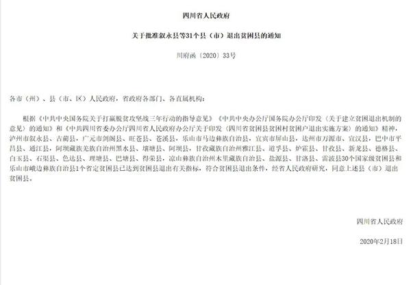四川31个县摘穷帽,藏区所有贫困县实现全域摘帽