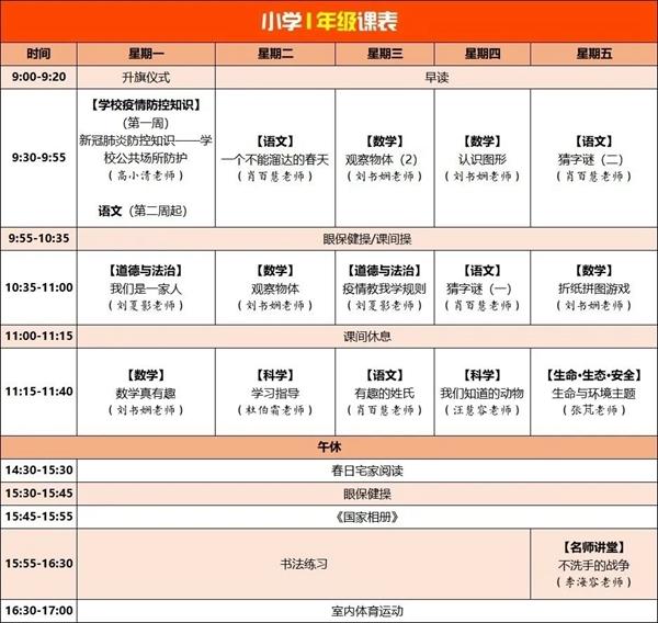 收藏!四川云教电视课堂线上教学中小学课表来了!