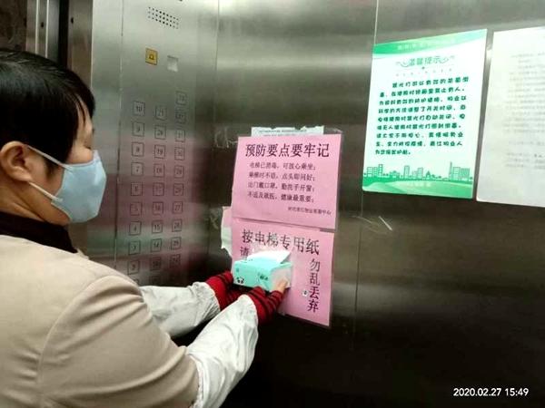 """视频︱这种便宜也占?乐山一小区电梯防疫用纸被业主""""连根拔走"""""""