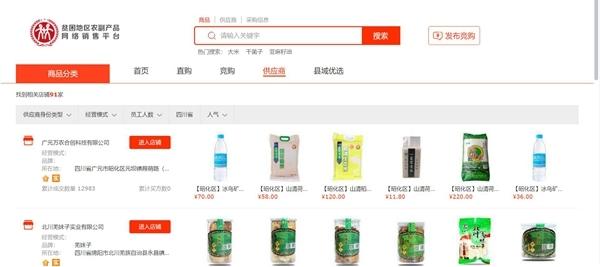"""扶贫电商""""国家队""""落地四川,66个国贫县农副产品可选购"""
