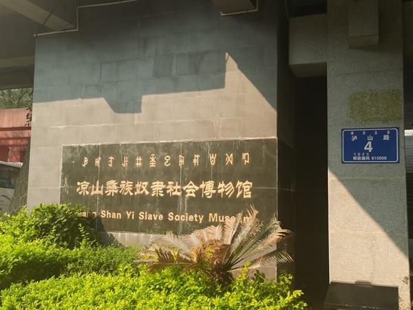 西昌森林火灾|凉山彝族社会奴隶博物馆馆长邓海春:最危急的时刻,火线距博物馆围墙只有80米