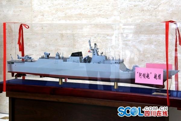 阿坝舰,来了!系四川首个以自治州命名的海军军舰