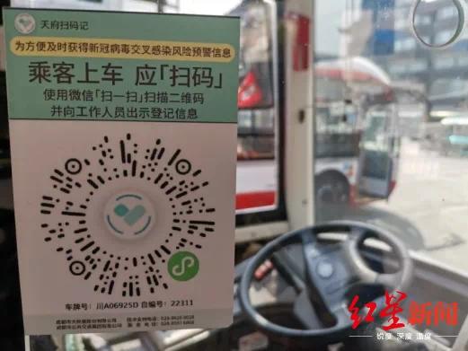 成都坐公交新方式:先扫健康码 后刷公交卡