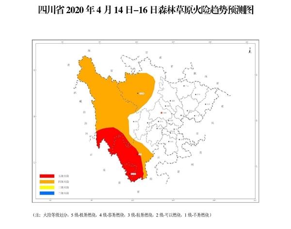 四川发布高森林草原火险橙色预警 这次涉及4个市州