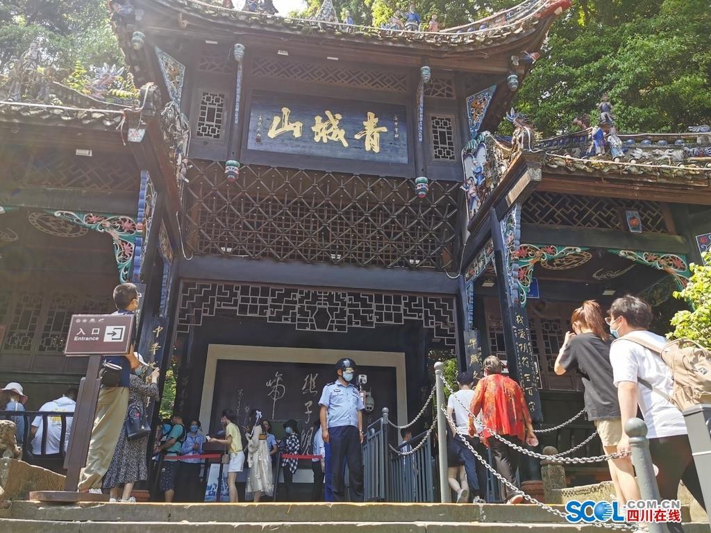 青城山都江堰景区客流预警 3万多人如何做到不扎堆?记者亲测