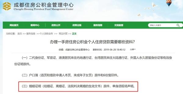 【问政四川】网友投诉:公积金购房贷款需出具单身证明,人在外地遭遇办理难