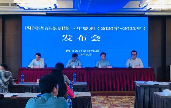 四川发布招商引资三年规划!2022年,全省将引进到位国内省外资金超3万亿元