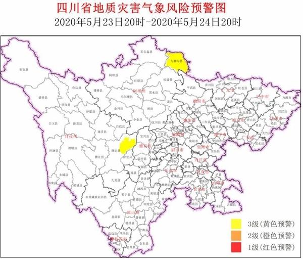 今晚到明天,九寨沟县、康定市地灾黄色预警
