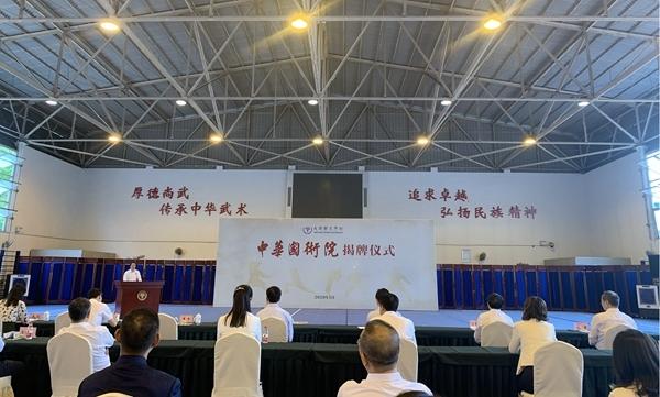 成都体育学院中华国术院成立