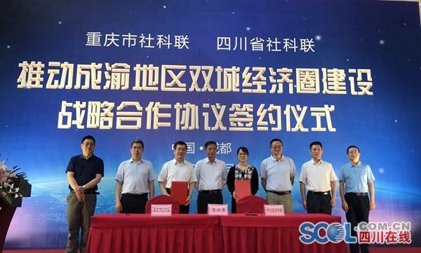 川渝两地社科界签署战略协议 联合推动成渝地区双城经济圈建设