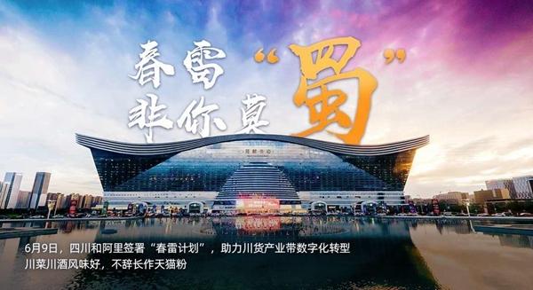 """阿里和四川签署""""春雷计划""""框架协议 共同推动四川企业数字化转型"""
