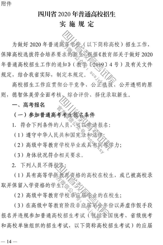 四川省2020年高考实施规定出台!7月7日开考,考试科目、录取批次不变!