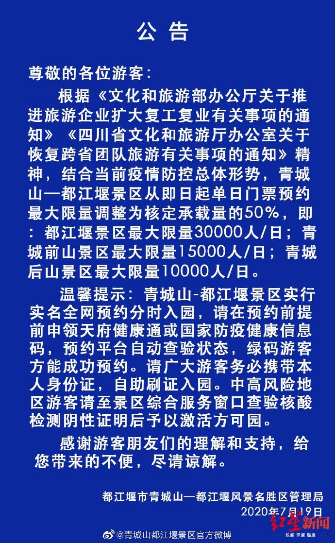 耍起!青城山-都江堰景区单日门票预约最大限量提高_四川在线